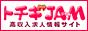栃木風俗求人デリヘル高収入アルバイト情報